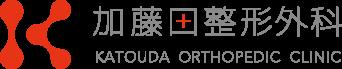 加藤田整形外科医院